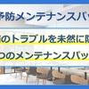 【メンテナンス】営業が止まるその前に、設備トラブルは予防メンテナンスで回避しよう!