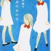 『終点のあの子』箸:柚木麻子
