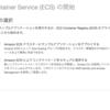 Docker HubにPushしたイメージをAmazon ECSにデプロイしてみる