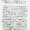 【107】48歳になった守大助さん