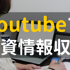 Youtubeで投資情報収集