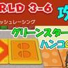 ワールド3-6 攻略  グリーンスターX3  ハンコの場所  【スーパーマリオ3Dワールド+フューリーワールド】