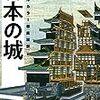 丁寧なイラストによる解説。『オールカラー 徹底図解 日本の城』