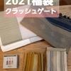 「福袋」2021クラッシュ・ゲート1万円福袋開封レビュー!その中身とは‼️