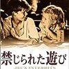 「愛のロマンス」-禁じられた遊び-より