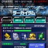 【GAW】進撃戦!ラー・カイラム①20000突破!