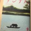 長篇小説「魯肉飯のさえずり」連載第4回め