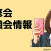 【10/29】徳島県の薬剤師向け研修会・勉強会情報