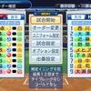 【パワプロ2018ペナント】最強の盾で日本一を目指す 11