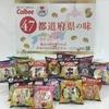 47都道府県のポテトチップス。まずは、17道府県の味!