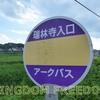 安中榛名駅から磯部駅行きor安中駅行きのバスの時刻が改正される!