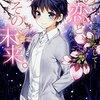 【ラノベ感想】四郎の未来と未来の未来『この恋と、その未来。 ―三年目 そして― /森橋ビンゴ』