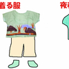 【2019夏服コーデ】暑い!夏がやってくる。ミニマリスト的夏のコーデ