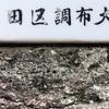 【大田区】調布大塚町