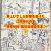 ③井上ひさしが影響を受けた江戸時代の本 ~唐来参和『莫切自根金生木』~