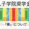 【孔子学院奨学金】寮編