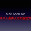 Macでテキストを音声入力する!!
