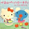 オススメ絵本(13)ペネロペとハローキティりんごケーキをつくる