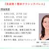 『美姿勢!簡単クラシックバレエ』今月は8日と29日の土曜日に開講します♪