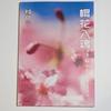 『知日 櫻花入魂 ー 桜の全て』|桜の起源についてどのように取り上げているか?