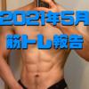 2021年5月の筋トレ報告【筋トレ始めて8年経過】