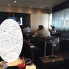 羽田空港 ANAビジネスラウンジ利用体験&【羽田→北京】ビジネスクラス搭乗記