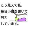 【毎日1,000字チャレンジ14日目】野獣が上司【小説練習】