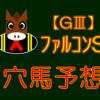 【GⅢ】ファルコンS 結果