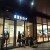 【呉寶春麥方店】台中にある世界一のパン職人に輝いた事のある 呉寶春(ウーパオチュン)のパン屋さん