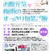 青木美加先生の「さらりごはん教室」の開催です。