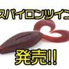 【GEECRACK】ヤマピーガイド監修の偏平シルエットツインテールグラブ「スパイロンツイン 4.8インチ」発売!