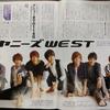 日経エンタ2014.6月号のジャニーズWEST