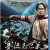 『セデック・バレ』(原題:賽紱克·巴萊 /Seediq Bale) 2011年 台湾 ウェイ・ダーション(魏徳聖)監督 文明と野蛮の対立〜森とともに生きる人々の死生観によるセンスオブワンダー