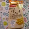 ヤマザキ 切れてるバナナパウンドケーキ