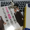 【TOEIC初心者】英語が赤点だった私が600点以上を目指して勉強を開始いたします。