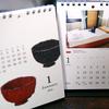 センスの良い...2012年のカレンダーをダウンロードできるサイトいろいろ