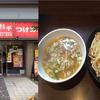 【創業40余年】成子坂昌平ラーメンに行きました
