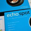 【遠距離介護】Amazon Echo で遠距離からうんと近距離に!生活を変えてしまうガジェットだ。