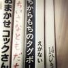 読んだ絵本 7/21〜7/27