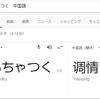 「打情骂俏」(日本語)を使ってじゃれあう・いちゃつくカップルをからかってみる!