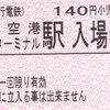 京浜急行電鉄  端末機券