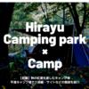 紅葉を楽しむキャンプ | 平湯キャンプ場で3世代キャンプ。設備・サイトなどの施設を紹介【前編】