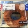 「低糖質シリーズ ➡︎ブランのドーナツ  〜ローソン〜 」◯ グルメ