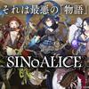 スマホゲーム「SINoALICE(シノアリス)」が面白い
