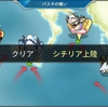 戦艦少女R日本版イベント パスタの戦い クリア後感想