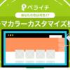 【代表・橋田が解説!】テーマカラーカスタマイズ機能について