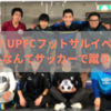 辛いことはいつもサッカーが解決してくれる。【第2回UPFCのイベントを開催しました!】