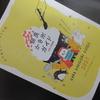 【奈良かき氷】 氷室神社 で奈良かき氷ガイド2021を入手しました。