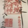 【御朱印】赤城神社(神楽坂)に行ってきました|東京都新宿区の御朱印