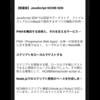 React Native SDKを使ってニュースアプリを作る